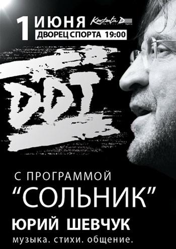 ДДТ. Юрий Шевчук. Концерт в Днепропетровске