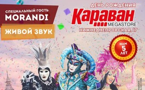 Karnaval_Dnepr-mini