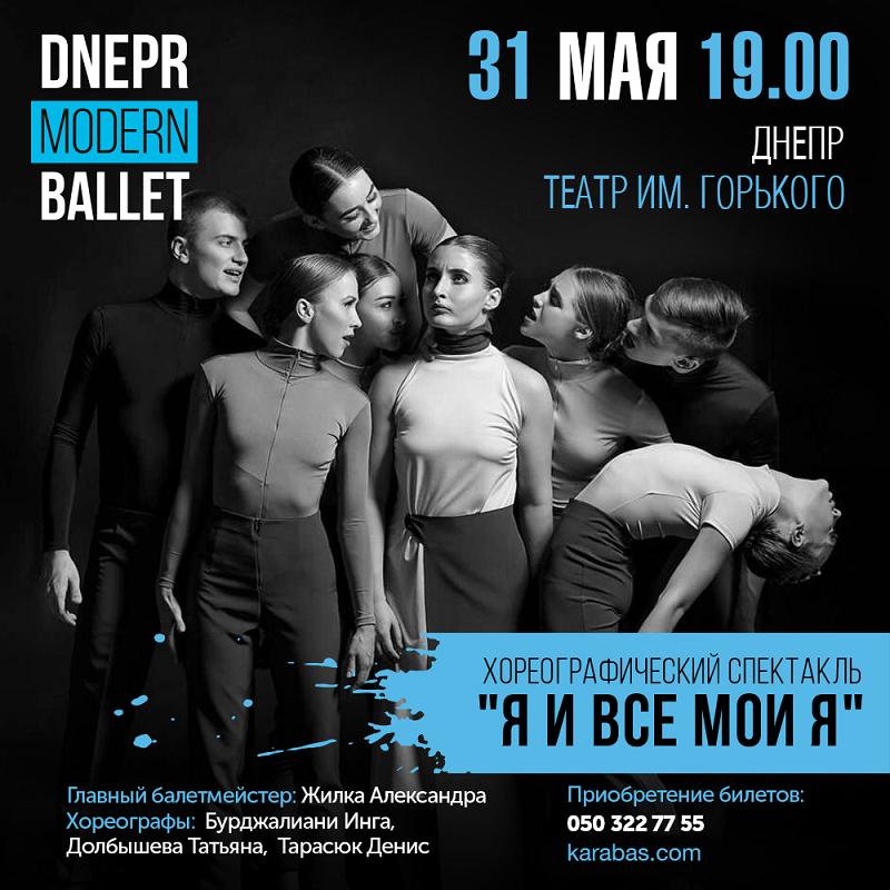 Хореографический спектакль «Я и все мои Я» Dnepr Modern Ballet