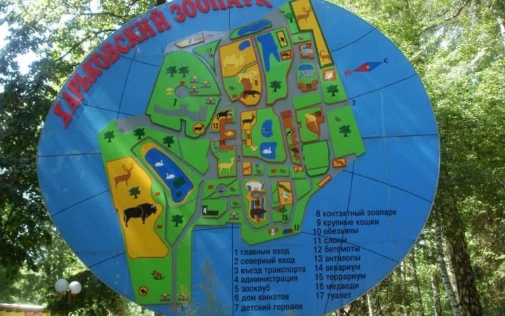 Харьковский зоопарк. Карта