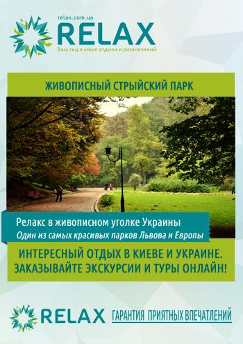 Живописный Стрыйский парк