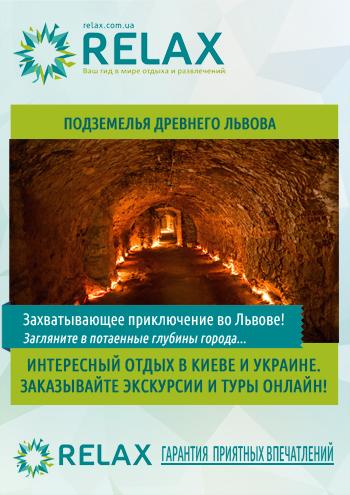 Подземелья древнего Львова