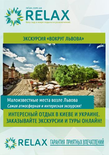 Экскурсия «Вокруг Львова»