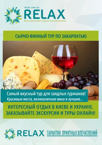 Cырно-винный тур по Закарпатью