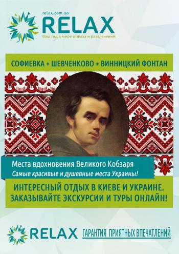 экскурсионный тур «Софиевка + Шевченково + Винницкий фонтан»