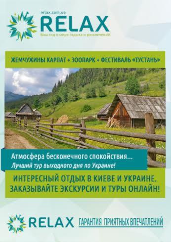 Жемчужины Карпат + зоопарк + фестиваль «Тустань»