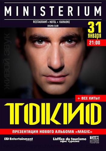 Билеты на концерты в одессе онлайн цена билетов театр сергея безрукова