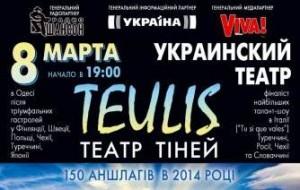 Концерт в Одессе: Teulis