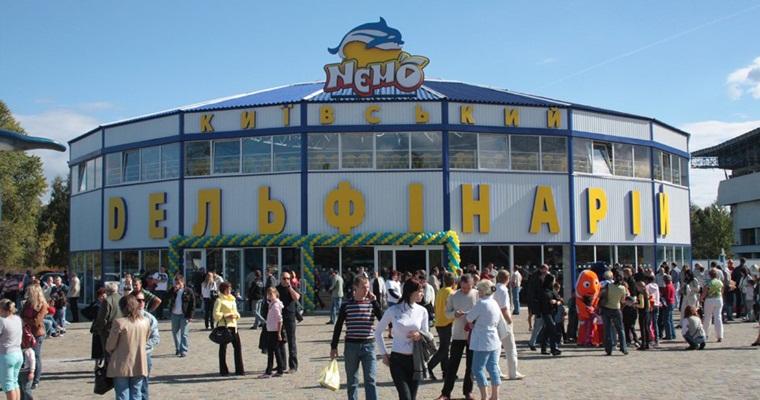 Киевский дельфинарий «Немо»