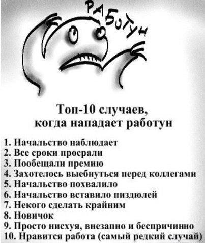 Работун. Приколы
