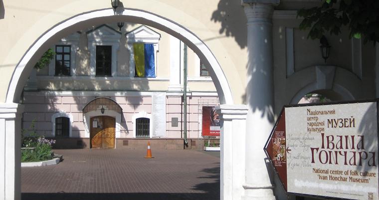 Украинский центр народной культуры «Музей Ивана Гончара»