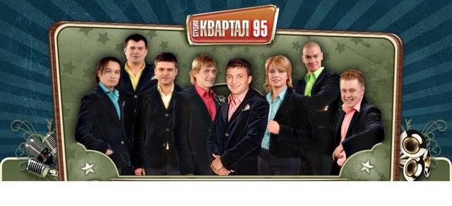 Квартал 95 в Киеве.