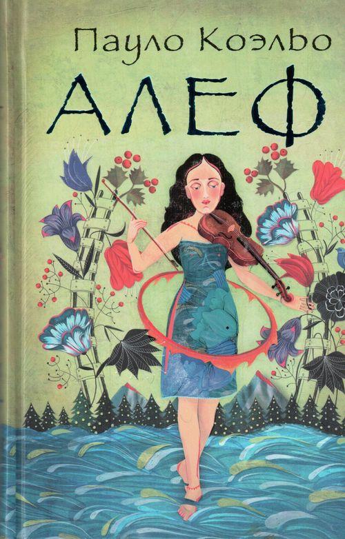Любимые книги -- Пауло Коэльо - Советник