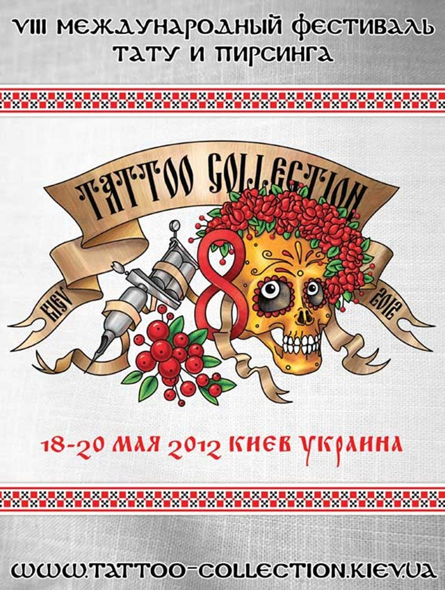 8-ой Международный фестиваль татуировки Tattoo Collection 2012. Киев. 18-20 мая.