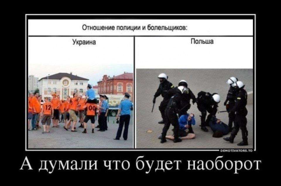 Украинская полиция на Евро 2012