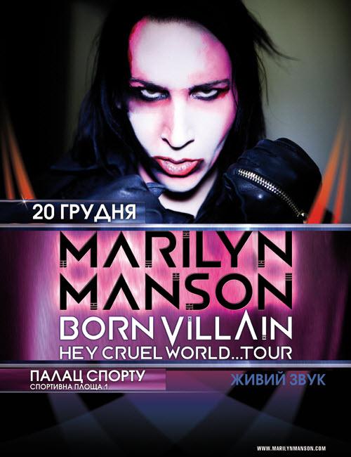 Мэрилин Мэнсон концерт в Киеве