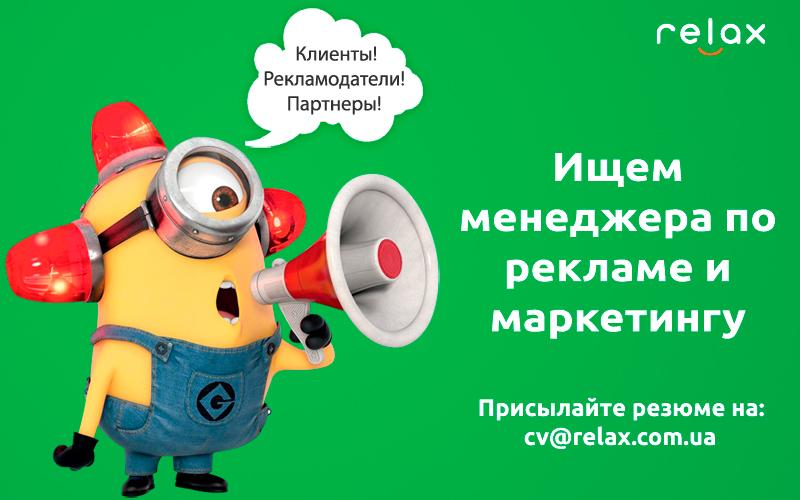 Менеджер по рекламе и маркетингу - вакансия relax)