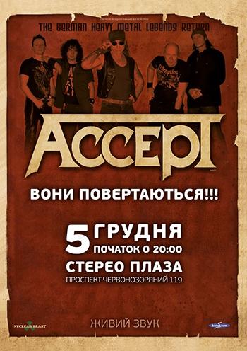 Accept. Концерт в Киеве
