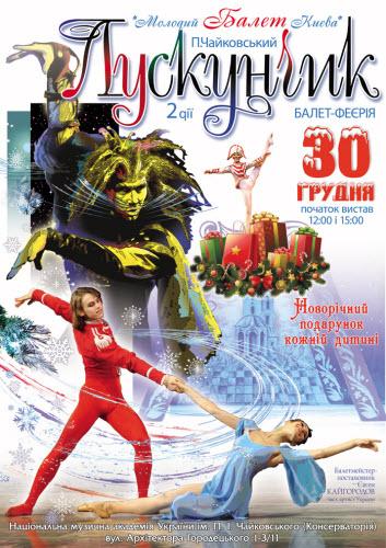 Балет феерия Щелкунчик