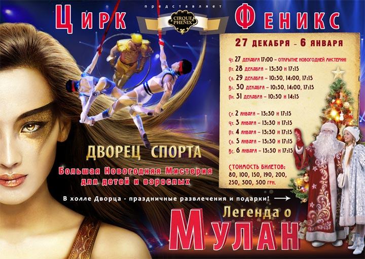 Легенда о Мулан Шоу в Киеве