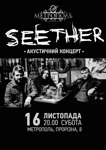Seether. Концерт в Киеве