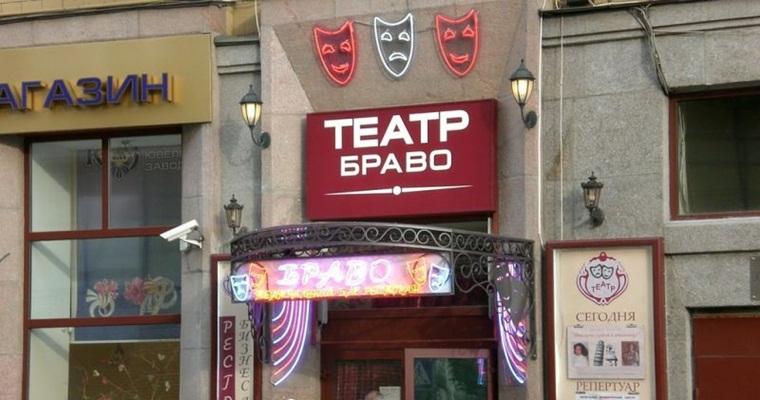 """Театр """"Браво"""""""