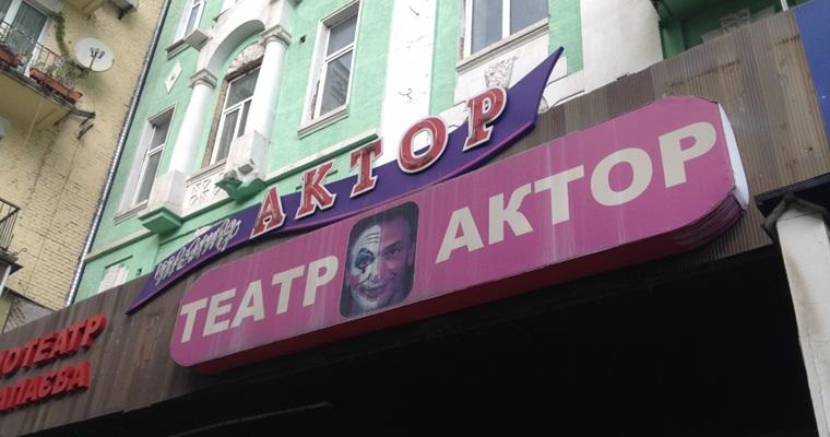 Театр «Актер»