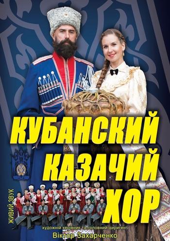 Кубанский казачий хор. Концерт в Киеве. 23 марта