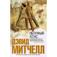 Книга Дэвида Митчелла