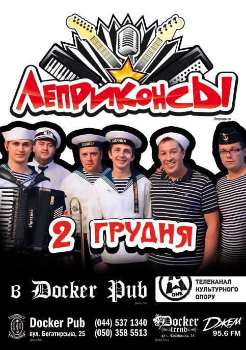 Леприконсы. Концерт в Киеве. 2 декабря
