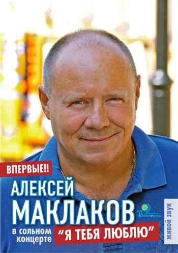 Маклаков. Концерт в Киеве. 17 декабря