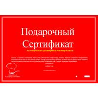 Подарочный сертификат на получение кулинарного мастер-класса, на одного человека