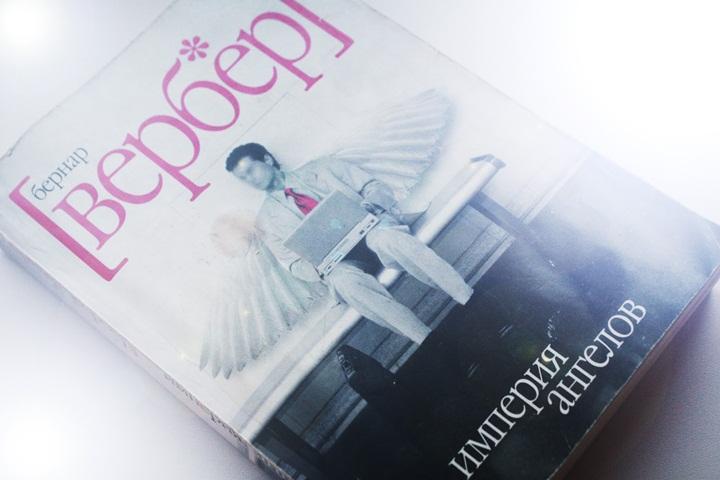 Империя ангелов. Книга Б. Вербера