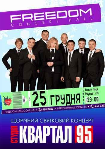 Ежегодный предновогодний концерт Студии «Квартал-95». Концерт в Киеве. 25 декабря