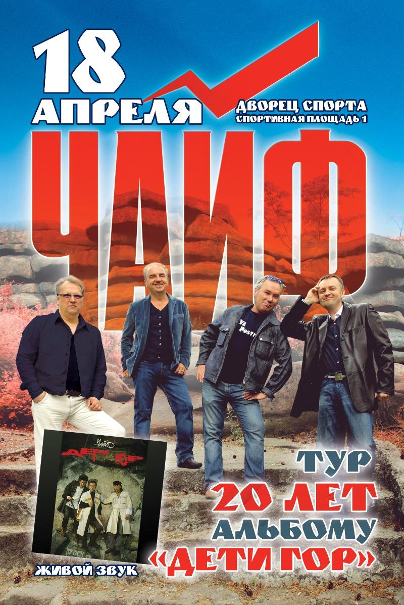ЧАЙФ. Концерт в Киеве. 18 апреля