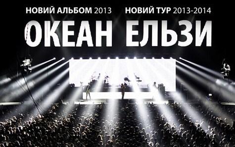 Океан Эльзы. Концертный тур 2013-2014. Киев. 28 сентября