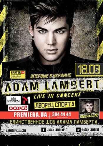 Адам Ламберт (Adam Lambert). Концерт в Киеве. 18 марта