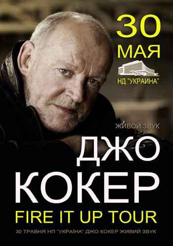Джо Кокер (Joe Cocker). Концерт в Киеве. 30 мая