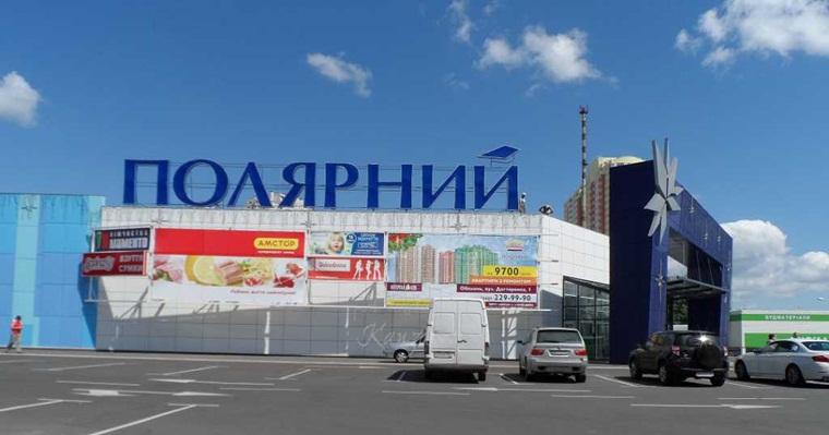 """ТЦ """"Полярный"""""""