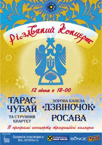 Рождественский концерт. «Різдвяний концерт». Киев. 12 января