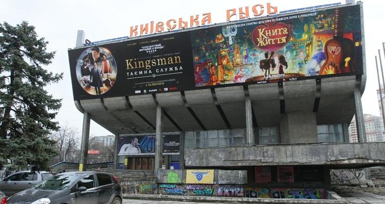 Кинотеатр «Киевская Русь»