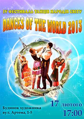 Dances of the world 2013. Фестиваль