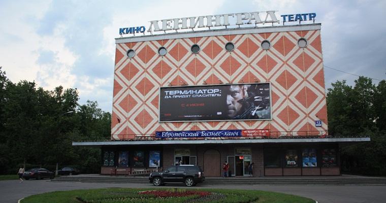 Кинотеатр «Ленинград»