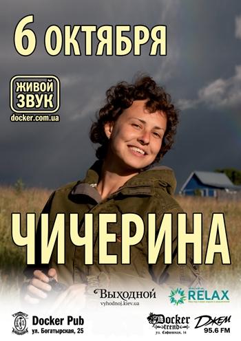Чичерина. Концерт в Киеве