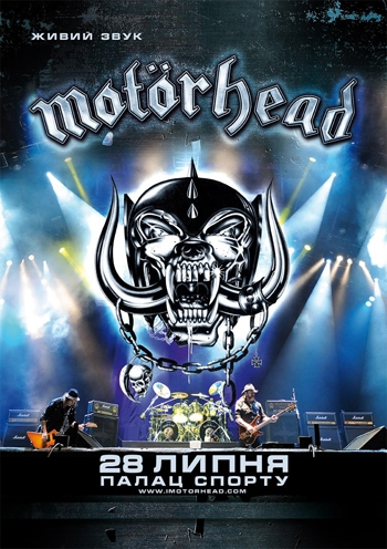 Motorhead. Моторхед. Концерт в Киеве