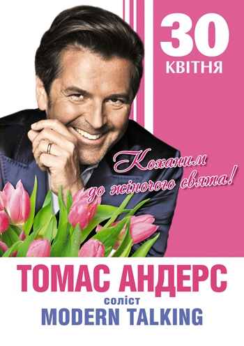 Thomas Anders (Modern Talking). Концерт в Киеве. 30 апреля