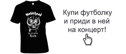 Купить футболку Motorhead