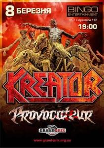 KREATOR. Концерт в Киеве