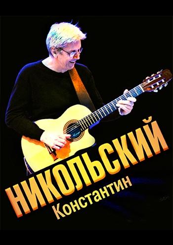 Константин Никольский в Киеве
