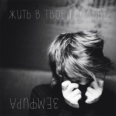 Альбом Земфиры. «Жить в твоей голове»
